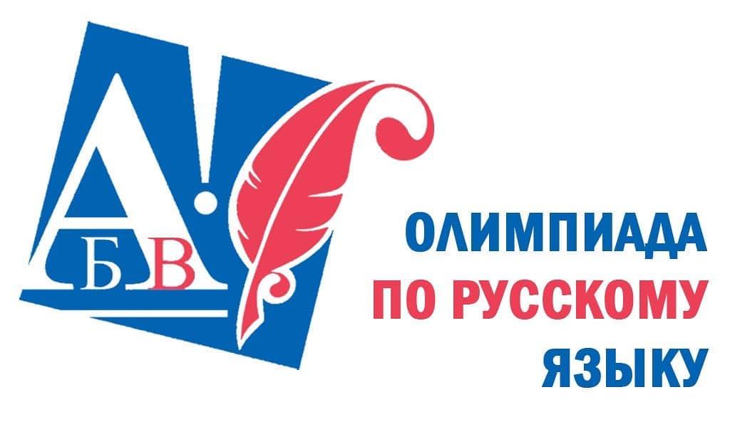 Ребята из Петровского района стали призёрами Общероссийской олимпиады