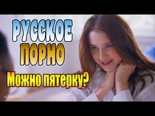 Русское порно студенточка секс Трах all sex porn, big tits , Milf, инцест, порно blowjob brazzers секс анальное] секс порно
