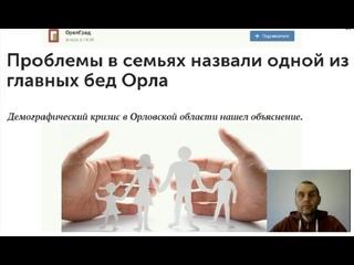 1009, , Проблемы в семьях назвали одной из главных бед Орла, демографический кризис в Орловской области, развод, семья