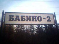 Продам дачу в поселке садоводство Университет, Бабино-2 д, 100 км ... | 150x200