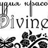 Студия Красоты Divine