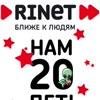 RiNet | Интернет провайдер Москвы