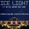 Ice Light | Новогоднее оформление домов