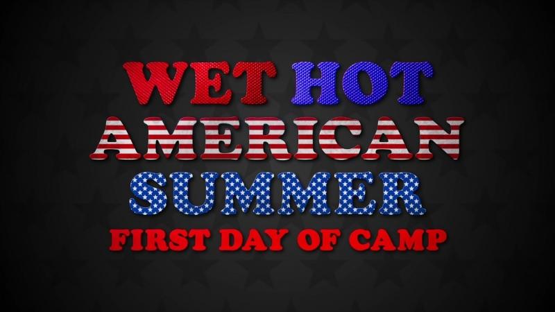 Жаркое американское лето Первый день лагеря ↑ Трейлер