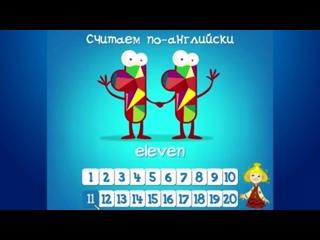 4. Учимся считать на английском до 20. Счёт по английски.