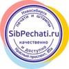 SibPechati - печати и штампы в Новосибирске