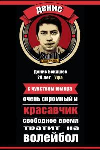 Бекишев Денис