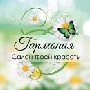 Елена Гармония