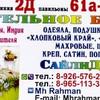 Mh Rahman 2Д-61а/63