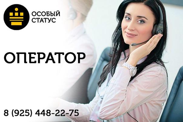 Удаленная работа оператора такси удаленная работа на дому на телефоне с ежедневной оплатой