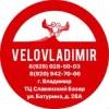 ВелоВладимир | Велосипеды, самокаты во Владимире