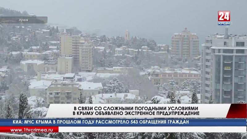 В связи со сложными погодными условиями в Крыму объявлено экстренное предупреждение В Крыму с понедельника ожидаются ливни мокр