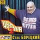 Стас Барецкий - О России