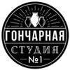 Гончарная студия №1 в Екатеринбурге
