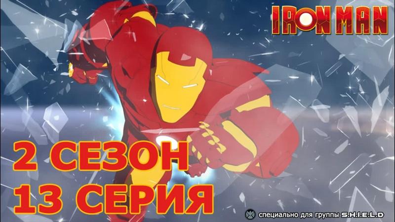 Железный Человек Приключения в Броне 2 Сезон 13 Серия Тяжелый характер