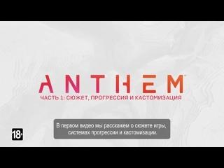 Это Anthem — Часть 1 Сюжет, прогрессия и кастомизация