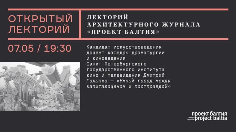 Лекция Дмитрия Голынко Умный город между капиталоценом и постправдой в рамках цикла Город рацио