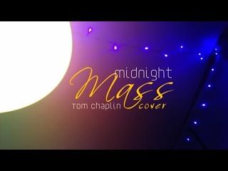 [КОНКУРС ] Tom Chaplin – Midnight Mass