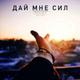 Night Melanh - ДАЙ МНЕ СИЛ