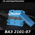 Колодки тормозные спорт ВАЗ 2101-07
