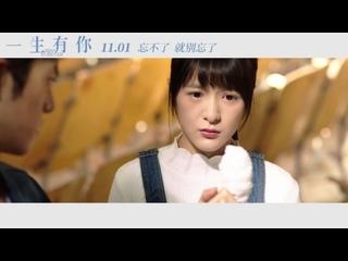 """111019 ONER - 《一生有你》 (""""Miss Forever"""") MV"""
