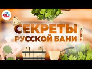 Мастер пара русской бани - Сергей Беляев: банные ритуалы, как правильно париться