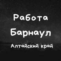 Работа Барнаул