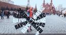 Демидов Глеб | Москва | 17
