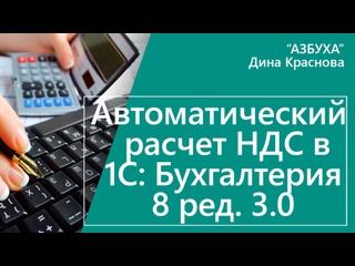 Автоматический расчет НДС в 1С Бухгалтерия 8 ред. 3.0