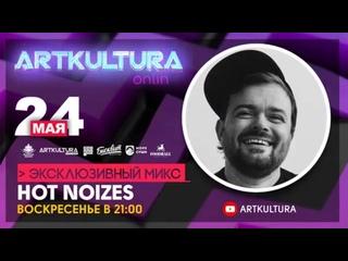 ARTKULTURA online 24 мая - Hot Noizes «Эксклюзивный микс»