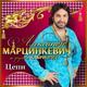 Александр Марцинкевич, Кабриолет - Дочь (Live)