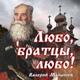 Звуки на 9 мая - ОТ ГЕРОЕВ БЫЛЫХ ВРЕМЕН