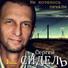 Сергей сидель
