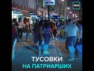 Жители Патриарших прудов требуют запретить ночные гуляния — Москва 24