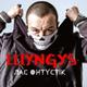 ШYNGYS feat. TRUMAN - Растаман
