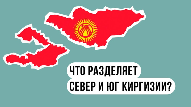 Настоящие причины разделения Киргизии на север и юг