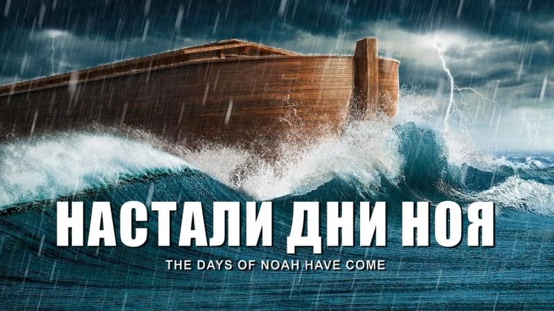 Пророчества о последнем времени в Библии уже исполнились Настали дни Ноя
