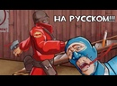 Meet the Soldier Reanimated НА РУССКОМ