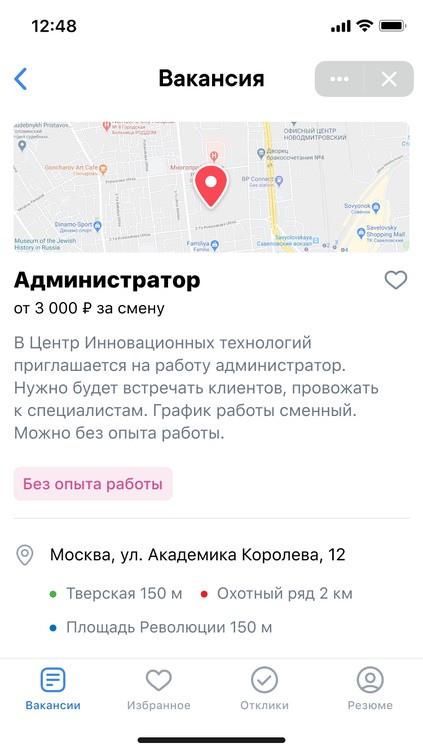 Работа девушкам в москве номера телефонов soho rooms как попасть