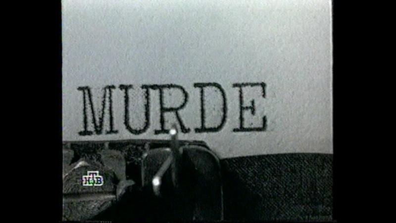Анонс Она написала убийство и сообщение о профилактике НТВ 16 05 2000