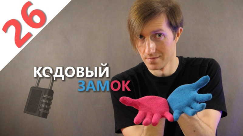 Развитие ловкости рук при помощи упражнения Кодовый замок (Пальчиковая гимнастика)