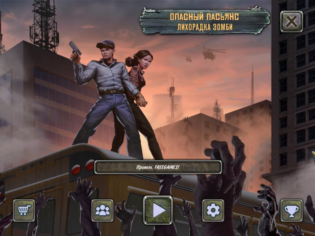 Опасный пасьянс: Лихорадка зомби | Dangerous Solitaire: Zombie Fever (Rus)