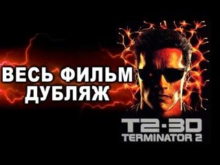 "3D аттракцион ""ТЕРМИНАТОР - Битва сквозь время"" 1996г  T2 3D Battle across time"