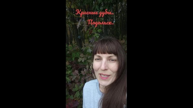 Красные Дубы Подольск