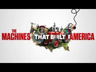 Машины, которые построили Америку 05 серия / The Machines That Built America (2021)