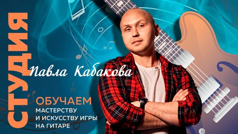Студия Павла Кабакова. Обучение игре на гитаре в Кургане
