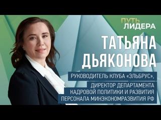 Татьяна Дьяконова: «Людей к госслужбе нужно готовить»