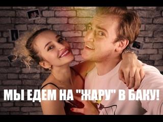 "NANSI & SIDOROV | МЫ ЕДЕМ НА ""ЖАРУ"" В БАКУ | ДМИТРИЙ МАЛИКОВ TRIBUTE"