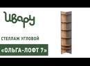 Стеллаж Ольга-Лофт №7 обзор презентация видео Ивару