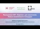 Функционал ЕАТ «Березка» для заказчиков. Новые возможности площадки